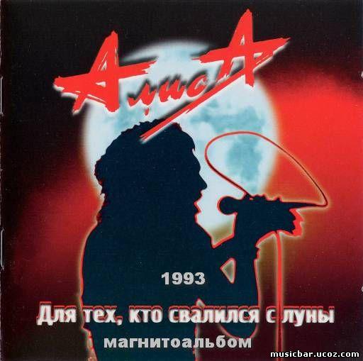 алиса официальный сайт дискография годах концерты Андрея
