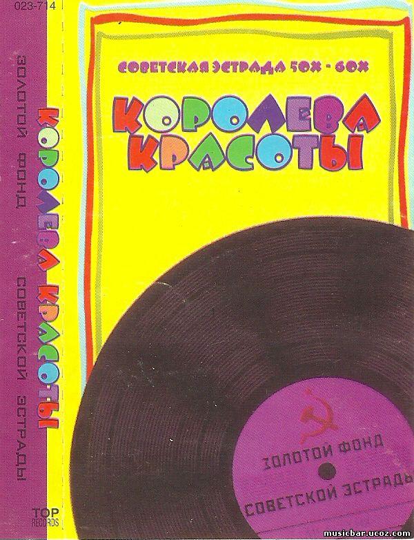 50-60 годов песни